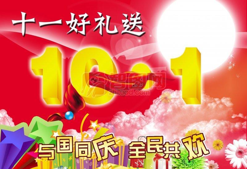 国庆 (18)