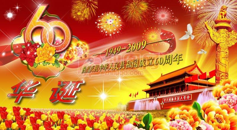 国庆 (25)