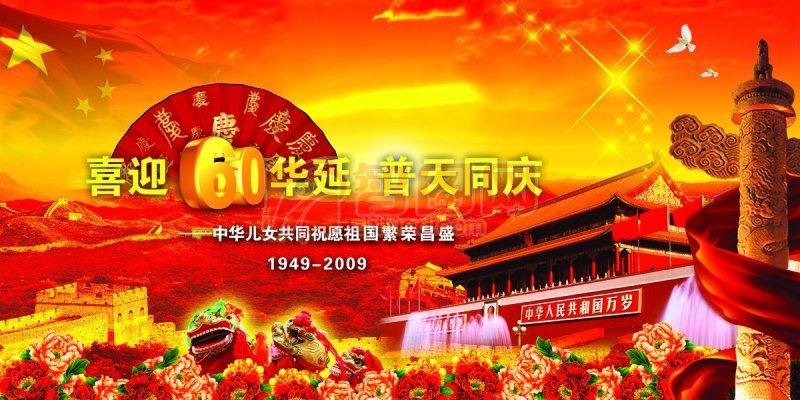 国庆 (49)