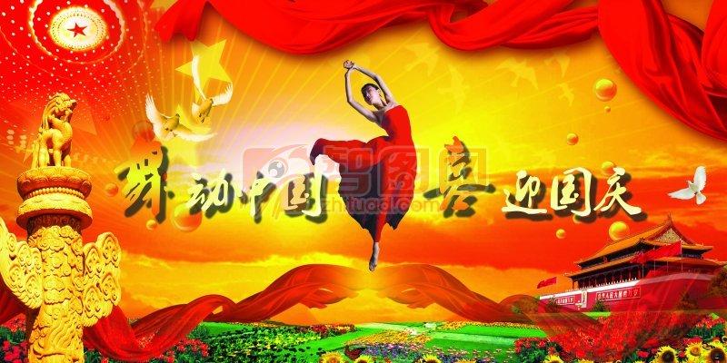 国庆 (30)