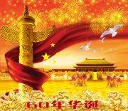 国庆 (51)