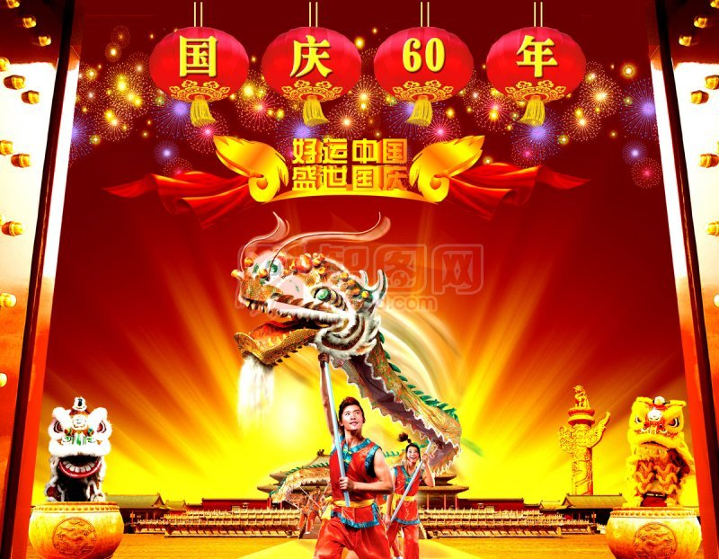 国庆 (54)
