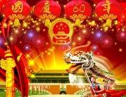 国庆 (53)