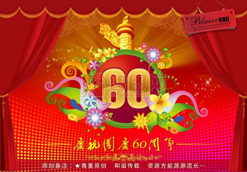 国庆 (60)