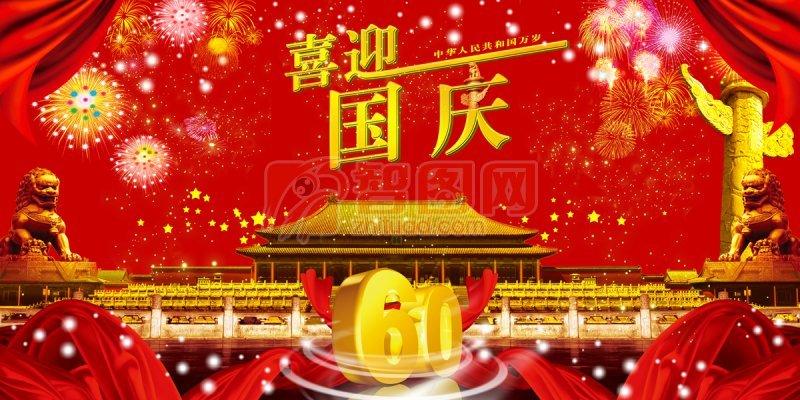 国庆 (55)