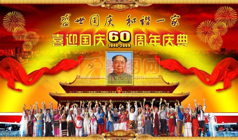 国庆 (63)
