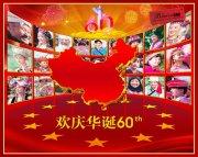 国庆 (61)
