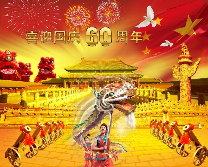 国庆 (64)