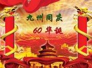 國慶 (67)