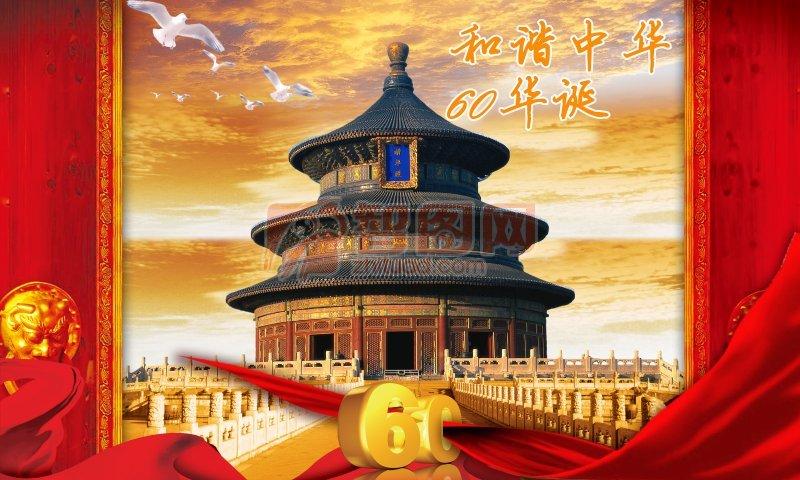 国庆 (68)