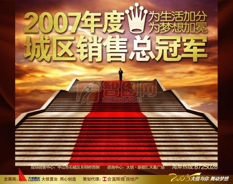 【psd】房产宣传海报