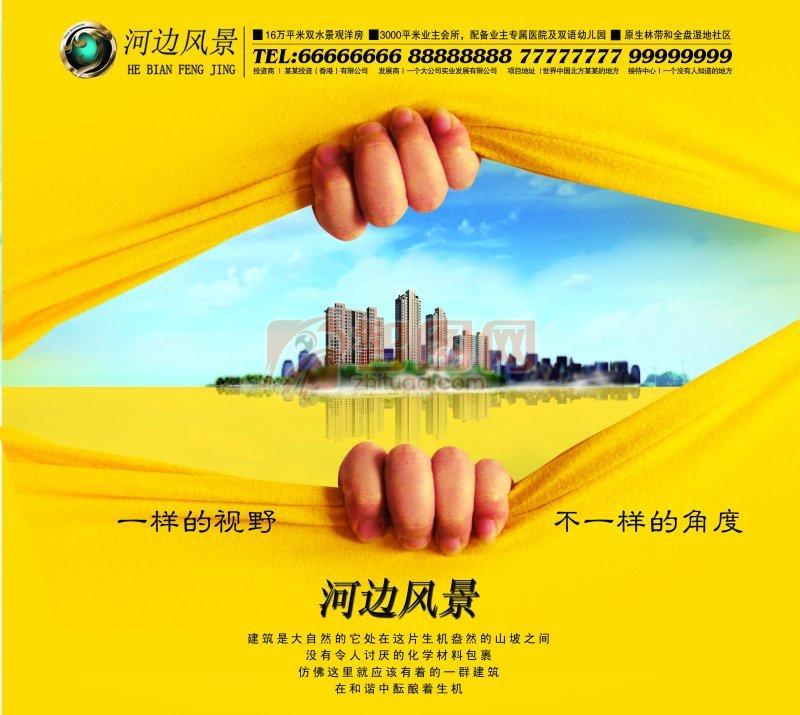 房產宣傳海報