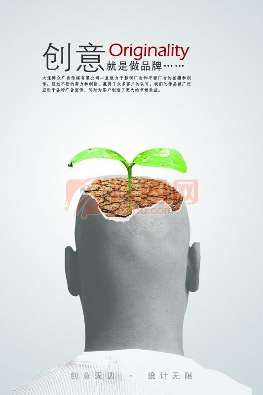 企业文化广告
