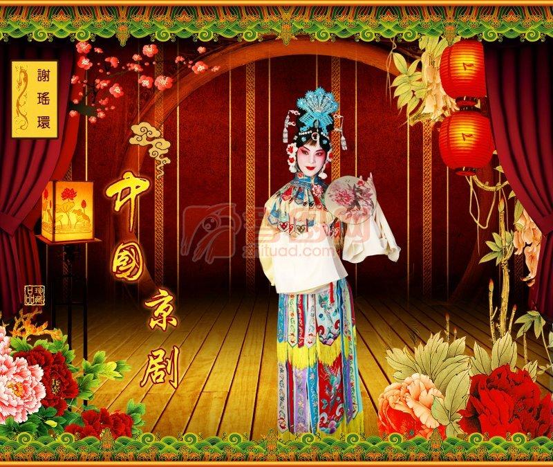 中国京剧——谢瑶环