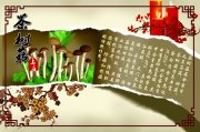 產品宣傳廣告設計素材——茶樹菇