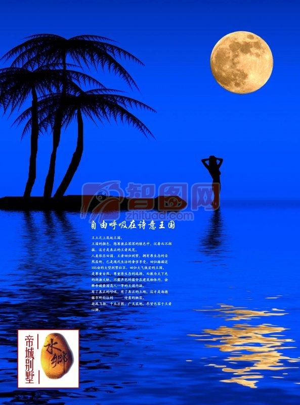 帝王別墅藍色背景宣傳海報