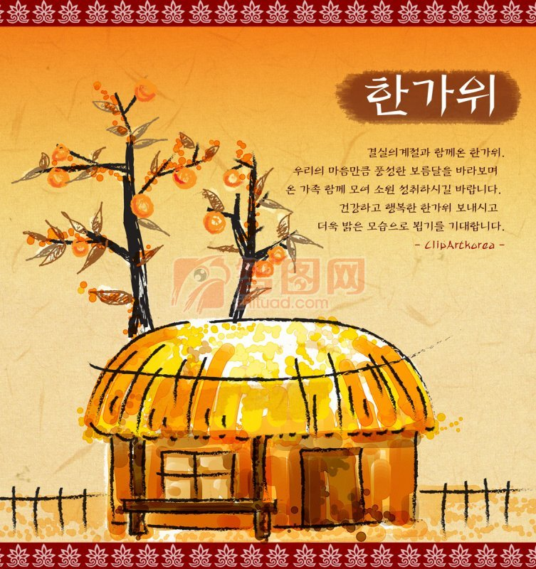 韩国节日 、