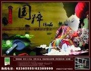 艳粉新城宣传海报
