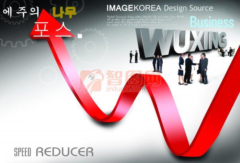 企业文化商务海报