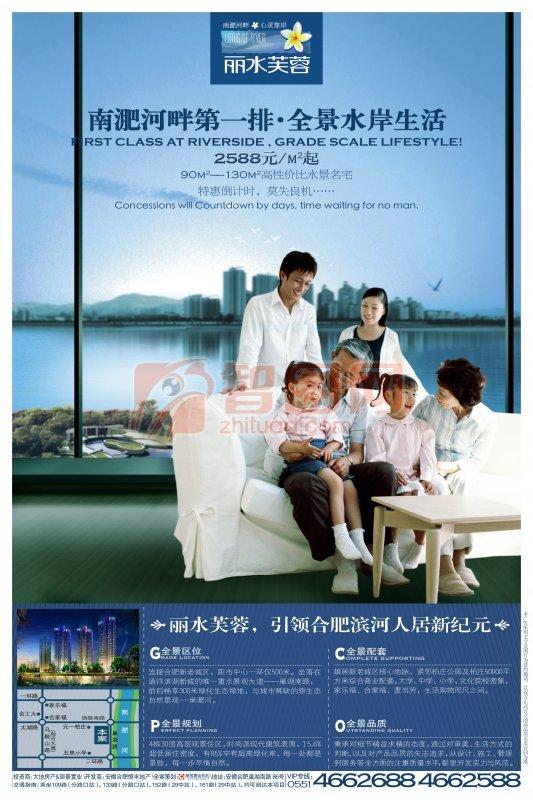 丽水芙蓉房地产海报宣传