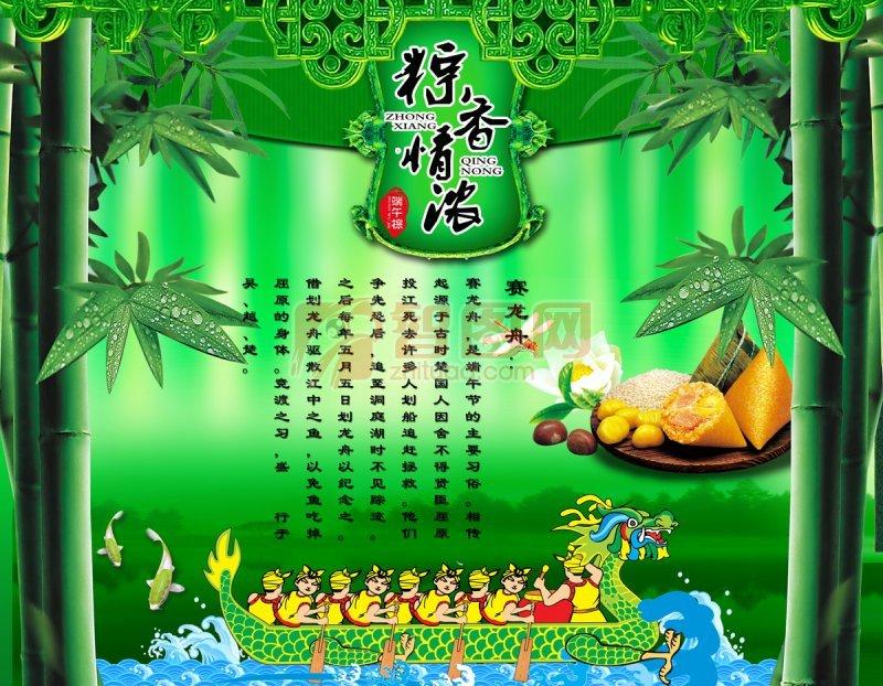 端午粽宣傳素材(5)