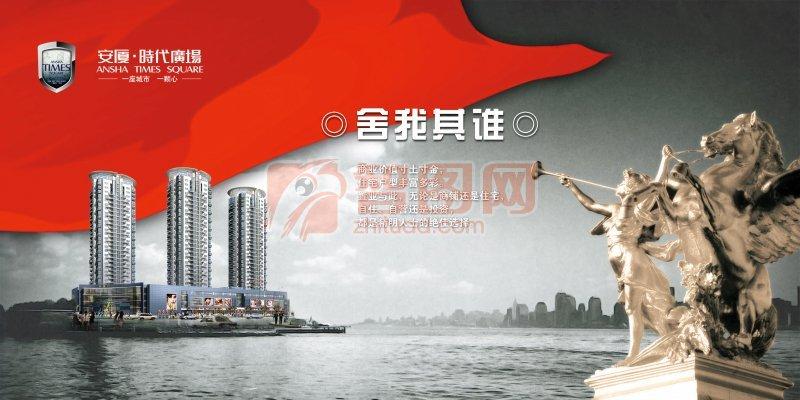 安廈房地產海報宣傳
