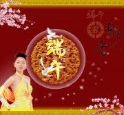 端午 粽飘香(13)