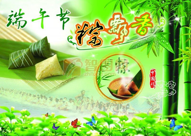 端午节 中国情(19)