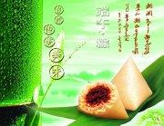 自然传统美味 端午粽