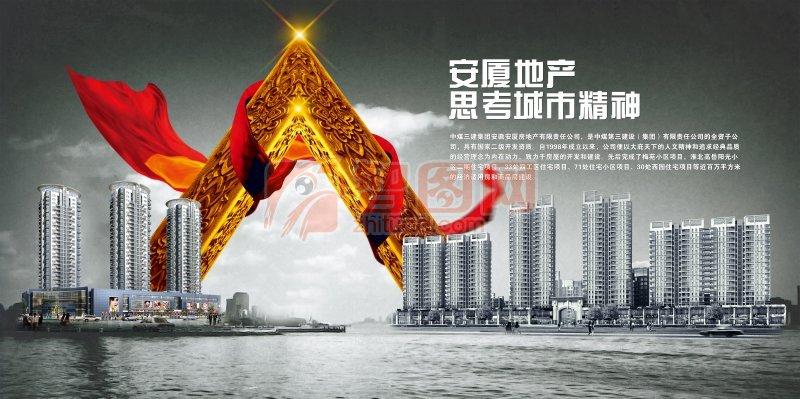 安廈地產海報設計