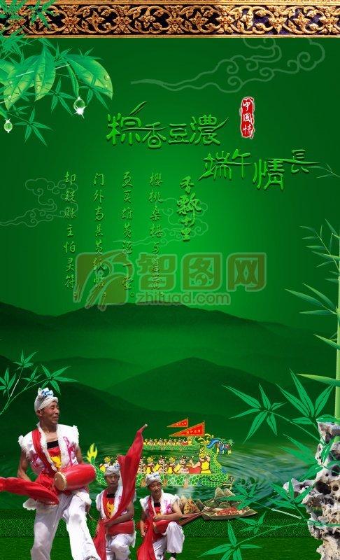 中国情 端午节