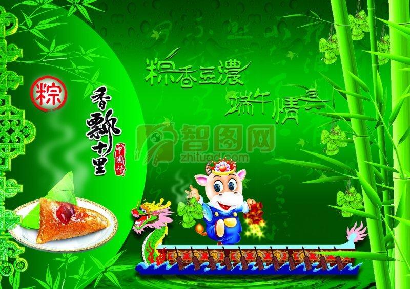 粽香豆濃 端午情