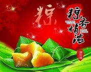 端午节 粽香情浓