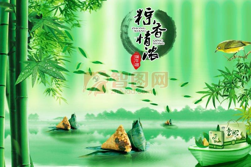 粽香情濃 端午節