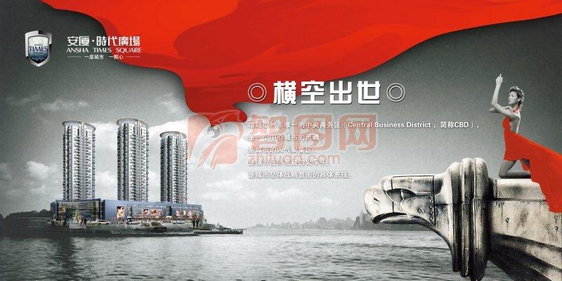 时代广场宣传海报