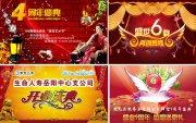 周年庆海报集锦