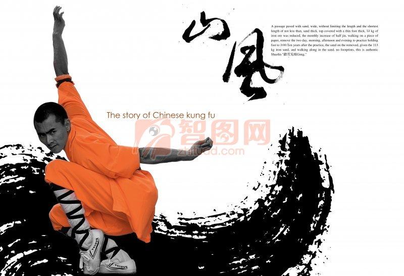 中國功夫宣傳海報