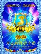 盛业3周年庆