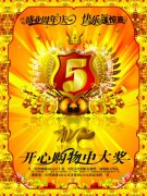 盛业5周年庆