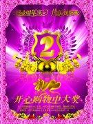 盛业2周年庆