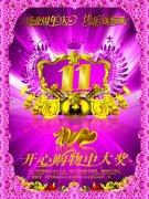盛业11周年庆