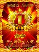 盛业1周年庆