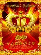 10周年慶