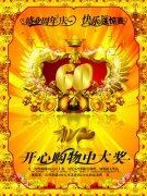 盛业60周年庆 快乐送惊喜