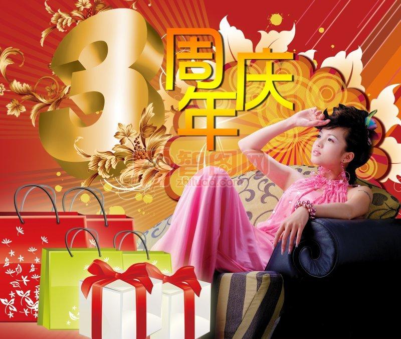 女性服装店3周年庆宣传素材 (48)