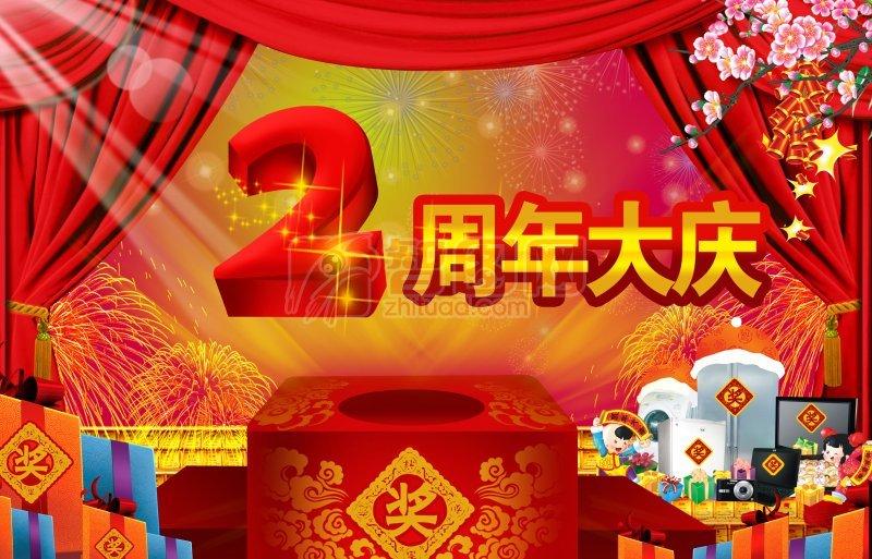 電器城2周年慶素材 (47)