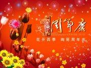 花开四季 绚丽周年庆 (51)
