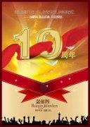 瑞馨阁 都市洋房10周年庆 (55)