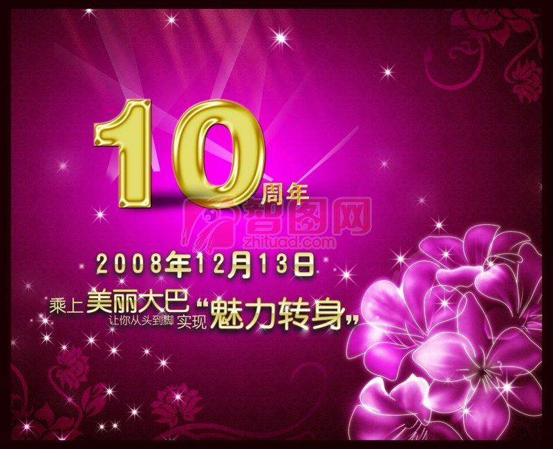 商场10周年庆 (56)