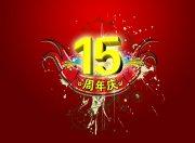 15周年庆 (59)